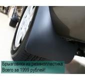 Брызговики УАЗ Pickup 2012-